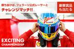フェラーリ公式レーサーと 『グランツーリスモ6』で対決できるチャンス