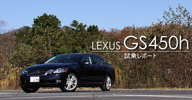 レクサス GS450h 試乗レポート