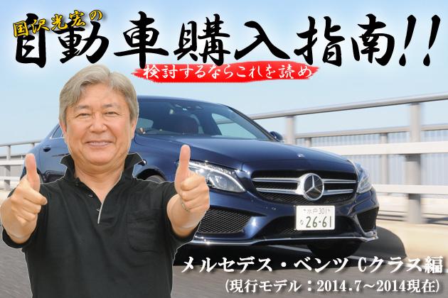 【値引き】メルセデス・ベンツ Cクラス 国沢光宏の購入指南!