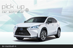 レクサス NX『欧州車SUV買うならコッチでしょ!』【ピックアップ!カーソムリエレポート】