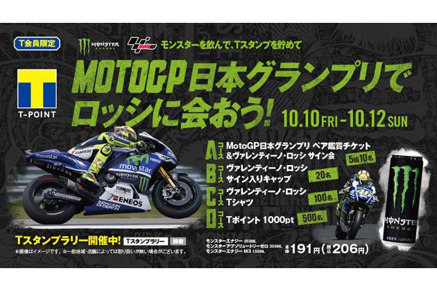 MotoGP日本グランプリでロッシに会おう!キャンペーン/モンスターエナジー×ファミリーマート