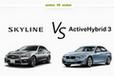 日産 スカイライン vs BMW 3シリーズ どっちが買い!?徹底比較/渡辺陽一郎