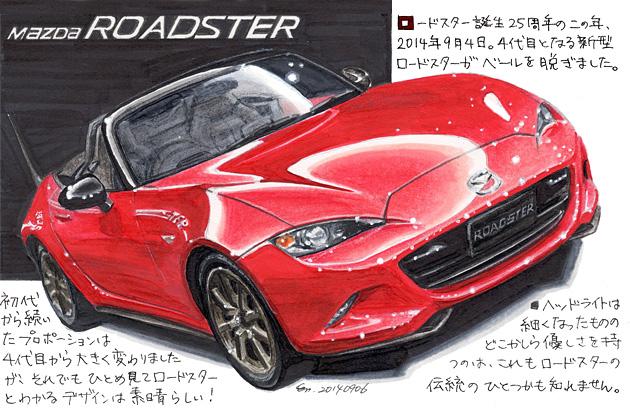 MAZDA ROADSTER(マツダ ロードスター)[4代目・ND型] イラストレポート(インプレッション)/遠藤イヅル 1