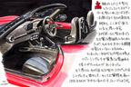 MAZDA ROADSTER(マツダ ロードスター)[4代目・ND型] イラストレポート(インプレッション)/遠藤イヅル 2