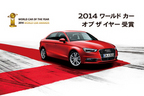 Audi A3を、あなたの目で確かめてください。
