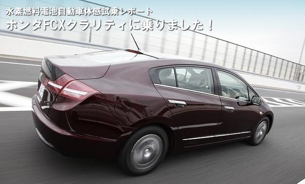 ホンダ FCXクラリティ 試乗レポート