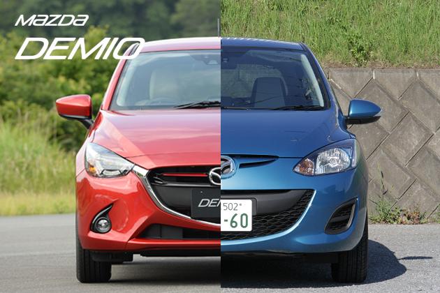 【新旧比較】「マツダ デミオ」の新型と旧型を比較してみた/渡辺陽一郎