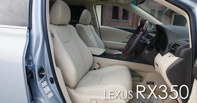 レクサス RX350 試乗レポート