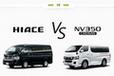 【比較】トヨタ 新型ハイエース vs 日産 NV350キャラバン どっちが買い!?徹底比較/渡辺陽一郎