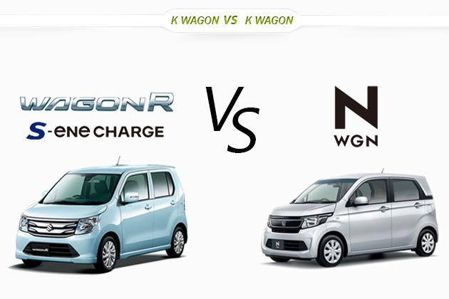 スズキ ワゴンR Sエネチャージ vs ホンダ N-WGN(エヌワゴン) どっちが買い!?徹底比較