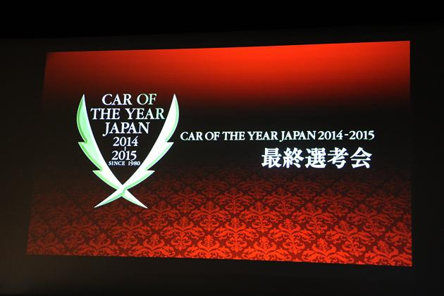 10月13日、東京・お台場の日本科学未来館にて惹かれた2014-2015 日本カー・オブ・ザ・イヤー 最終選考会