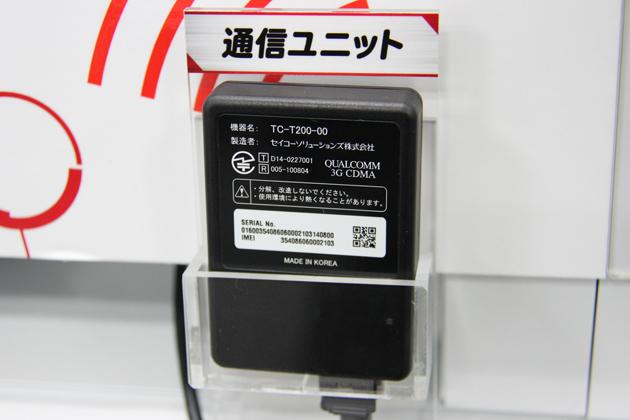 イクリプスカーナビゲーション SZシリーズに搭載されている「通信ユニット」Docomoの3G回線を利用して富士通テン クラウドセンターとのデータ通信を行う