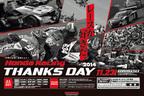 ホンダ、モータースポーツイベント「Honda Racing THANKS DAY 2014」を開催