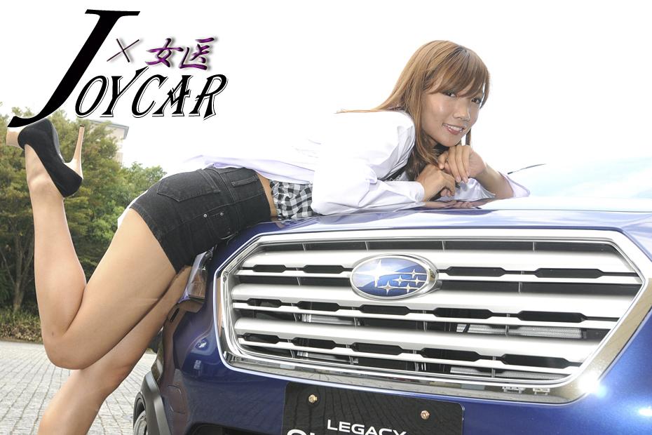 【女医】スバル 新型レガシィアウトバック・B4/真野淳子の新型車診察しちゃうぞ!