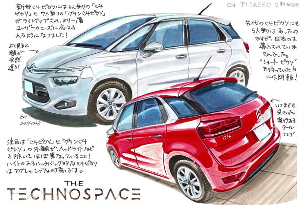 シトロエン 新型 C4 ピカソ・グランドC4ピカソ イラストレポート/遠藤イヅル