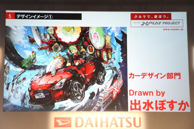 「新世代オープンカー デザイン(カーデザイン部門)」のデザインイメージ。イラストレーターは出水ぽすか氏