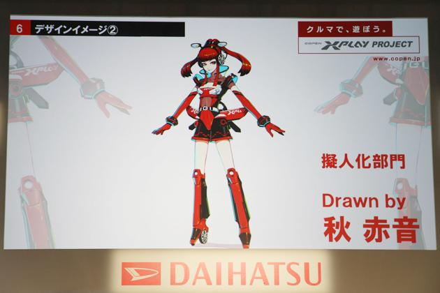 「擬人化キャラクターデザイン(擬人化部門)」のデザインイメージ。イラストレーターは秋 赤音氏