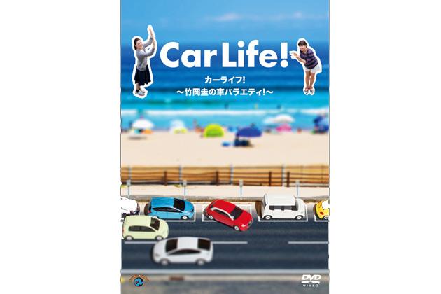 「カーライフ!~竹岡圭の車バラエティ!~」