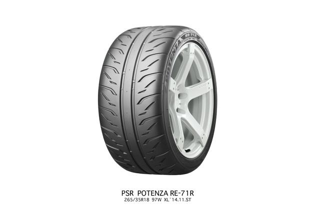 「POTENZA RE-71R」