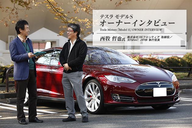 テスラ モデルS オーナーインタビュー/株式会社IDCフロンティア 取締役 西牧哲也氏