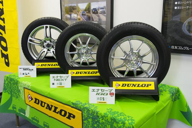DUNLOP 新商品タイヤ「SP SPORT MAXX 050 NEO」「エナセーブ NEXT」「エナセーブ100」試乗レポート/マリオ高野