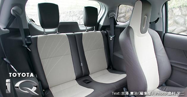 トヨタ iQ 新型車解説