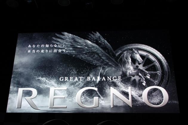 REGNOの新キャッチコピー「あなたの知らない、本当の走りに出会う。」