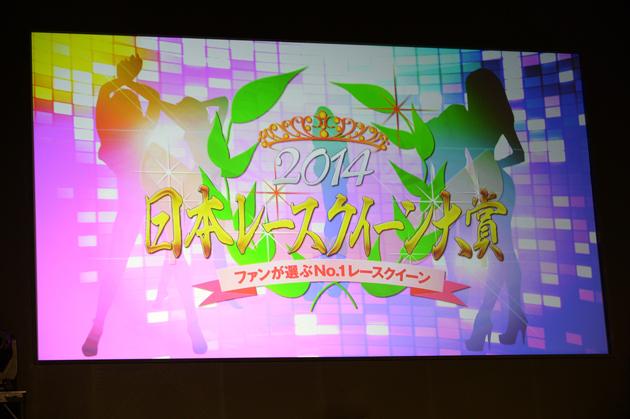日本レースクイーン大賞【東京オートサロン2015】