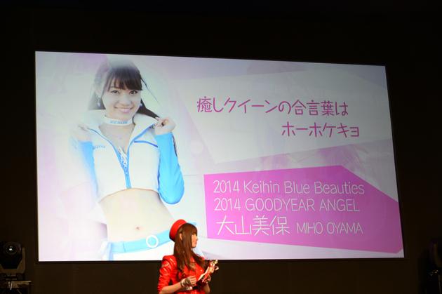 大山美保さん/日本レースクイーン大賞【東京オートサロン2015】