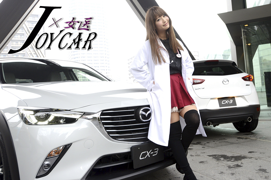 【女医】マツダ CX-3/日野礼香の診察しちゃうぞ!