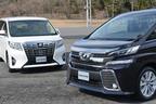 トヨタ、新型「アルファード/ヴェルファイア」を発売 ~新グレード「Executive Lounge」登場~