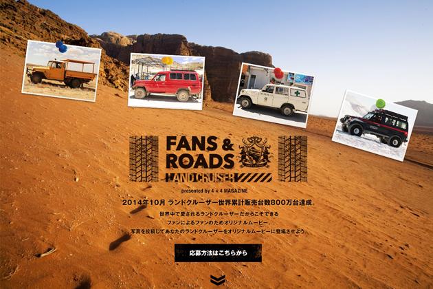 ファンの為の記念動画 【FANS &ROADS】 制作プロジェクト