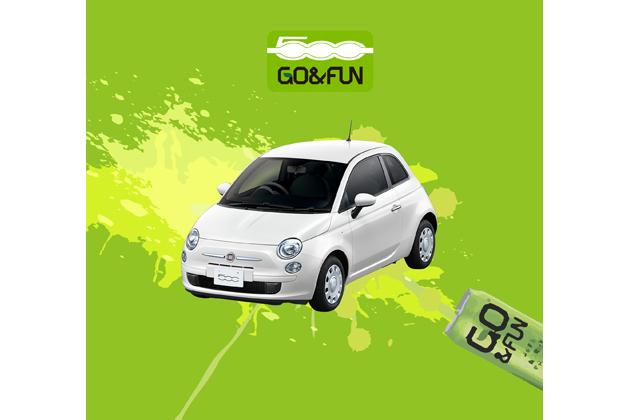 「FIAT 500 GO&FUN