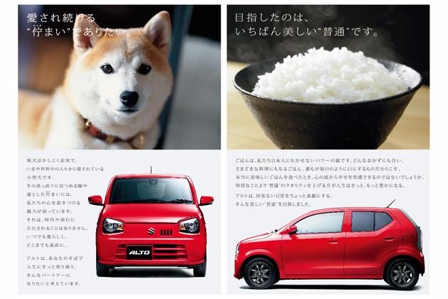 デザイン コンセプトは「柴犬」と「白飯」!?