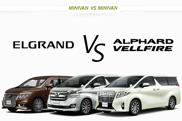 【比較】日産 エルグランド vs トヨタ アルファード&ヴェルファイア どっちが買い!?徹底比較/渡辺陽一郎