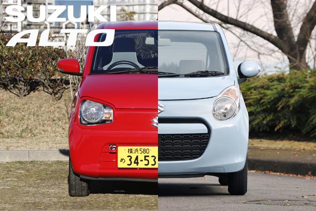 【新旧比較】「スズキ アルト」の新型と旧型を比較してみた/渡辺陽一郎