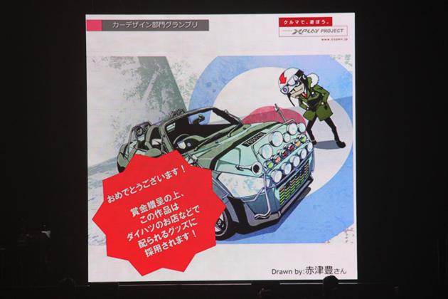 「カーデザイン」最優秀賞となった赤津豊さんの作品