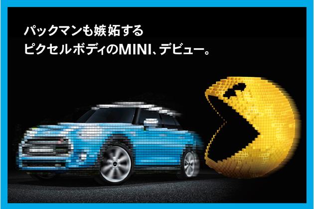 MINI【エイプリルフールネタ(2015)】
