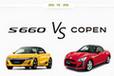 【比較】ホンダ S660 vs ダイハツ コペン どっちが買い!?徹底比較/渡辺陽一郎