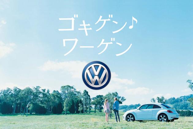フォルクスワーゲン グループ ジャパン、新たなスローガンは「ゴキゲン♪ワーゲン」