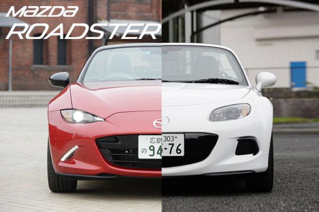 マツダ「ロードスター」の新型と旧型を比較してみた/渡辺陽一郎
