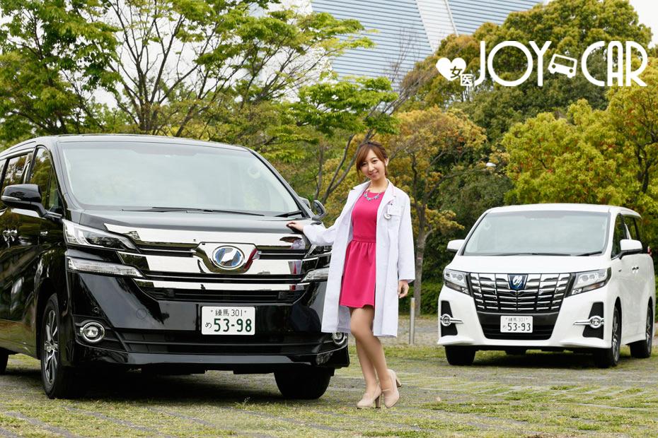 トヨタ 新型アルファード・ヴェルファイア/飯田里穂の新型車診察しちゃうぞ!