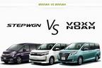 【比較】ホンダ ステップワゴン vs トヨタ ノア・ヴォクシー どっちが買い!?徹底比較/渡辺陽一郎