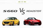 ホンダ S660 vs マツダ ロードスター どっちが買い!?徹底比較/渡辺陽一郎