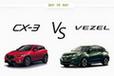 マツダ CX-3 vs ホンダ ヴェゼル どっちが買い!?徹底比較/渡辺陽一郎