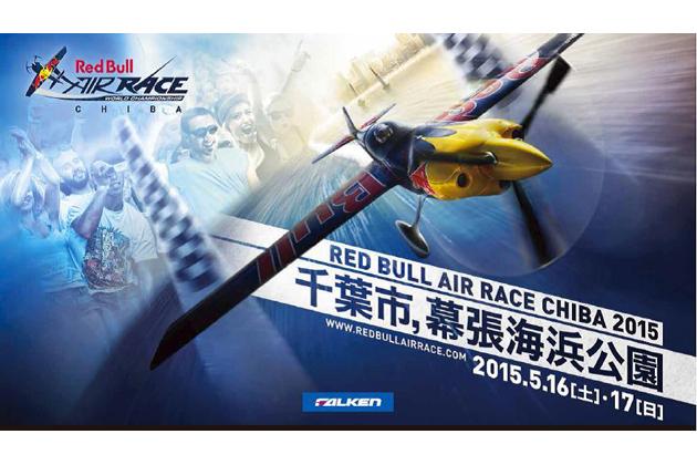 「Red Bull Air Race Chiba 2015」