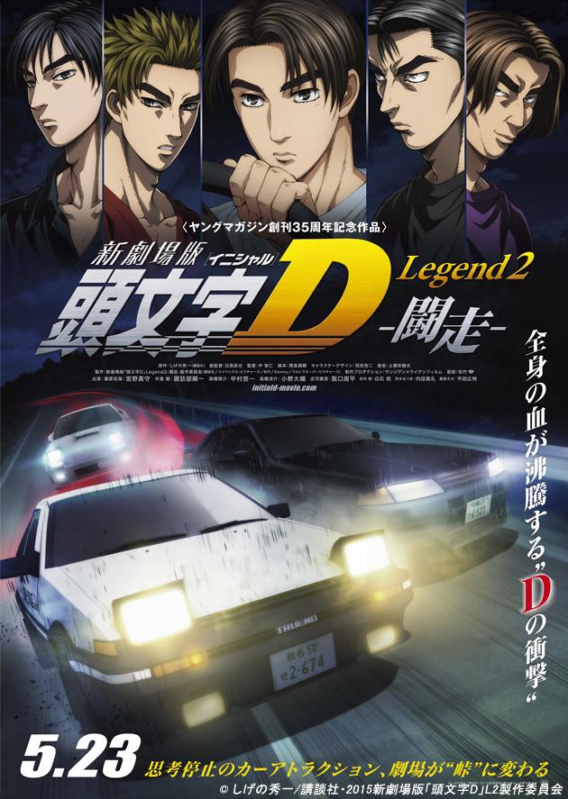 『新劇場版「頭文字D」Legend2-闘走-』