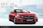 メルセデス・ベンツ「SLKクラス」実用性の高い遊び車【Pick up!カーソムリエレポート】