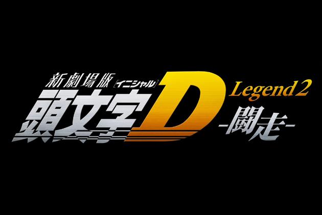 映画『新劇場版「頭文字D」Legend2 -闘走-』