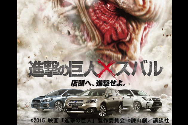 """進撃の巨人×スバル""""超大型""""キャンペーン"""